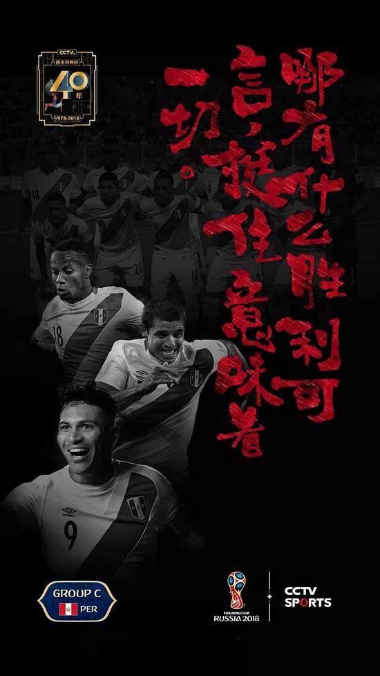 cctv世界杯海报发布 伪球迷都被惊艳了