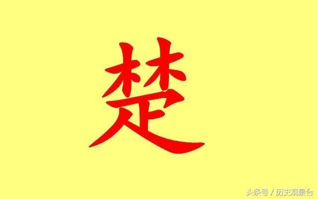 湖北省简称,为什么不是楚?