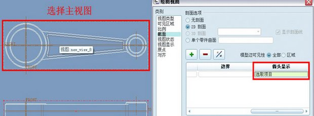 proev图纸剖视图中国图纸视角标准图片
