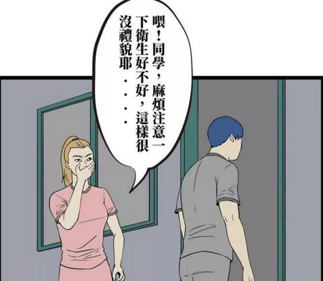 搞笑漫画:我身上有汗只是,洗澡我没不是,臭味用v只是韩国漫画图片