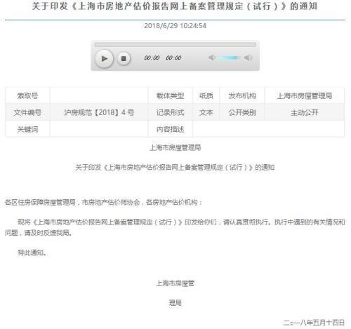 上海市房屋管理局发布关于印发《上海市房地产估价报告网上备案管理规