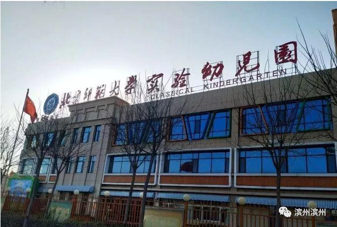 滨州资源网 最新!滨州虐童幼师被拘15天!
