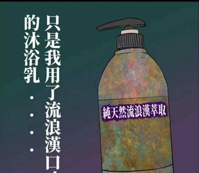 搞笑漫画:我身上有汗只是,不是我没洗澡,漫画用臭味病美男图片