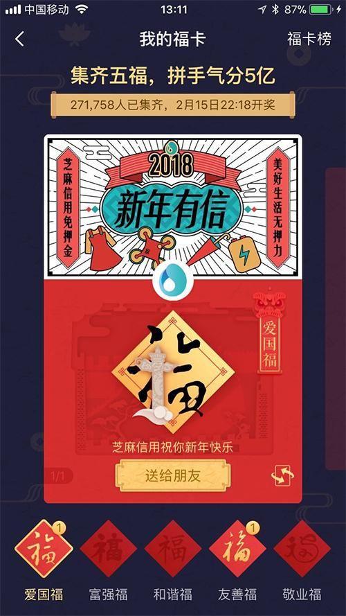 支付宝,QQ新年红包来了 你准备好了吗