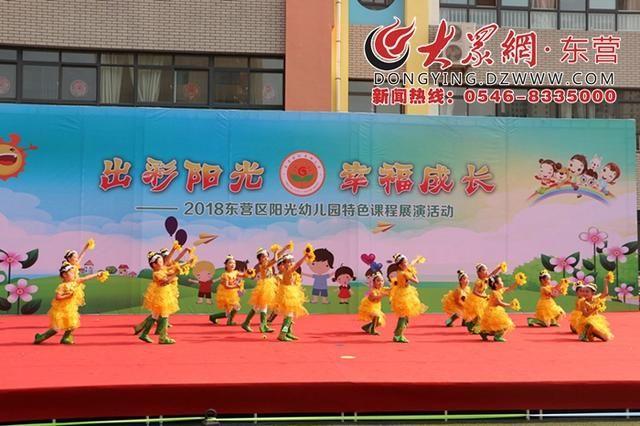 """东营区阳光幼儿园开展""""出彩阳光 幸福成长""""特色课程展演活动"""