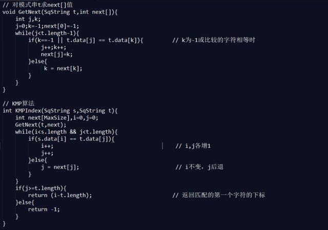 数据结构学习笔记(十五)串的模式匹配,bf与kmp算法