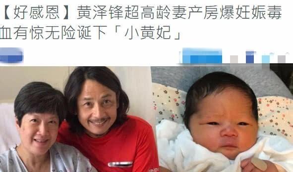 "TVB""绿叶""黄泽锋终于迎来女儿,足有6磅重,母女产后入住ICU"