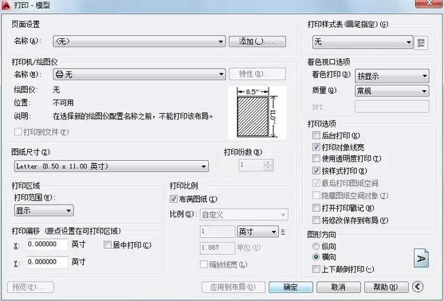 CAD打印设置高清,5分钟的步骤样式,标准铆接工字钢cad图片