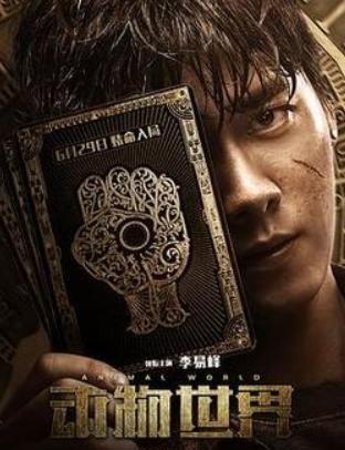 """李易峰新电影《动物世界》上市,网友说:""""很期待他"""""""