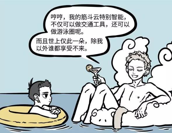 孙悟空为啥水性不好?《非人哉》里解释了,说他是个石猴