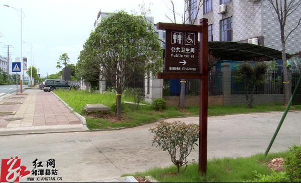 湘潭县24家企事业单位的厕所免费向社会开放