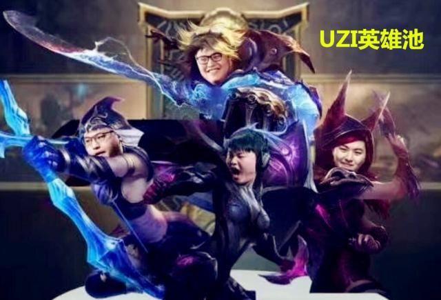有多少人搞错UZI的英雄池,VN真排不上号,不是四年以上粉丝不懂