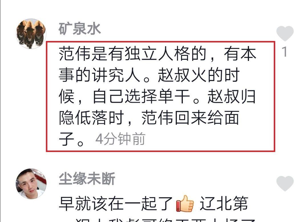 范伟到刘老根3剧组报道,时隔10年与赵本山再次同框_乐投体育app下载
