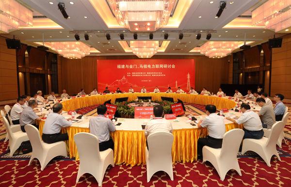 福建与金门、马祖电力联网研讨会在厦门举办