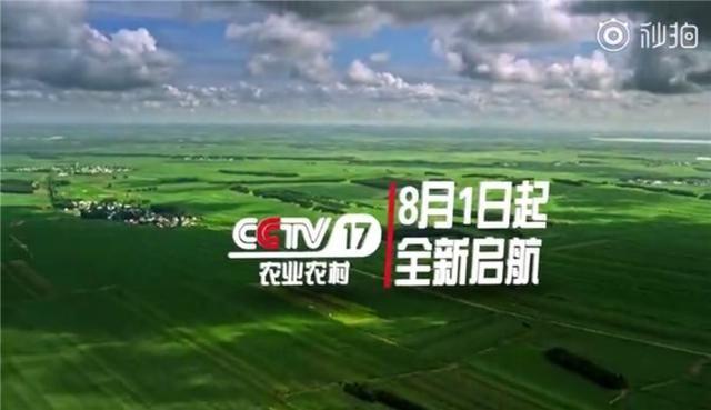 央视CCTV-17农业农村频道将于8月1日播出