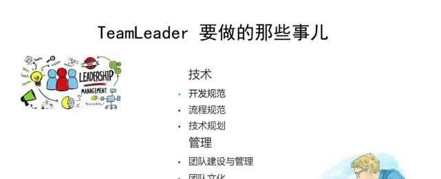 技术Team Leader那些该做的事儿