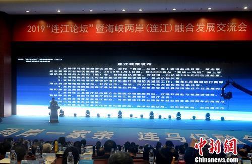 台湾马祖居民冀两岸联系更紧密:与连江应通尽