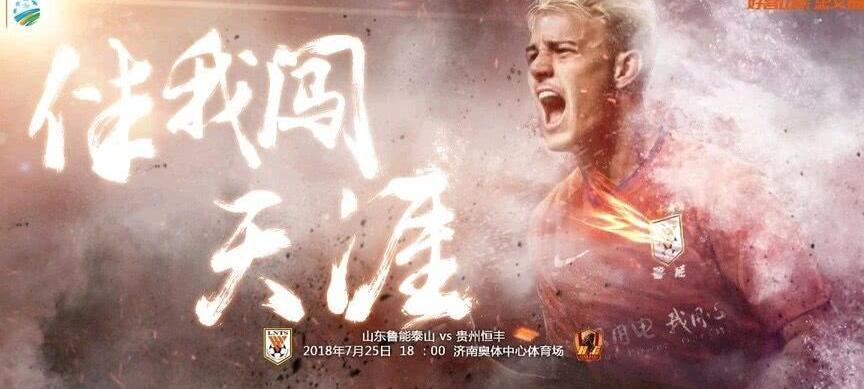 山东鲁能VS贵州海报已出,格德斯首秀,哪名外援