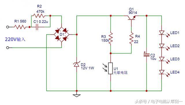 电子爱好,光控小夜灯电路图,用常见的led灯泡改光控led灯泡