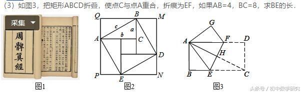 初中几何折叠问题中的思路解析