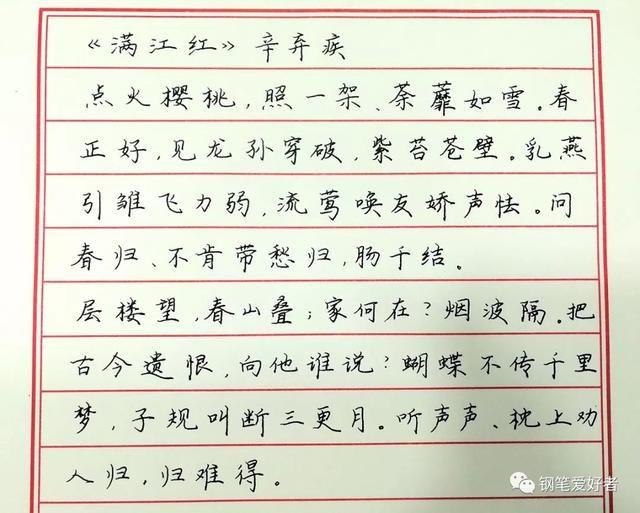辛弃疾《满江红》钢笔字练习笔友钢笔书法习作欣赏