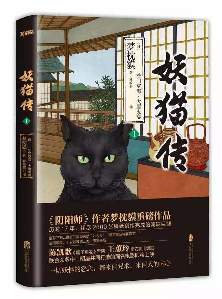 原著作者梦枕貘看电影《妖猫传》:被布景感动到落泪