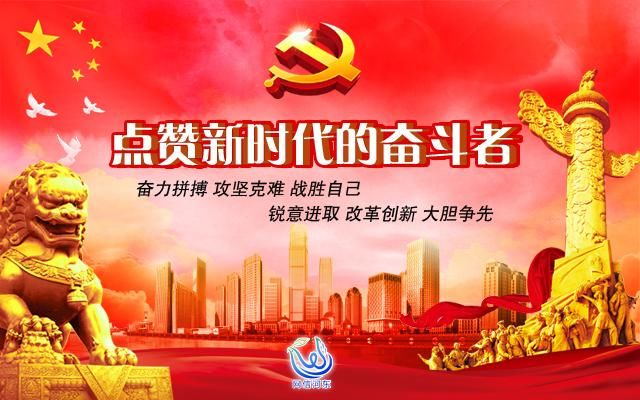 点赞新时代的奋斗者(19)天津市河东区党校周瑾事迹