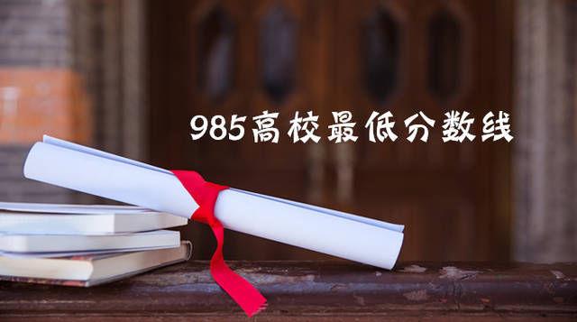 985高校最低分数线, 上985大学需要多少分?