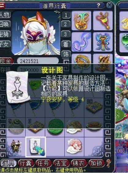 梦幻西游:帮战之后的a图纸收获,又收获一份高级内部图纸制度会审图片