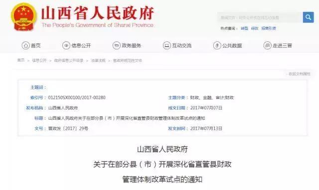 定了!普陀六县将v攻略省直管县攻略,2018年开始山西梦幻西游财政2图片
