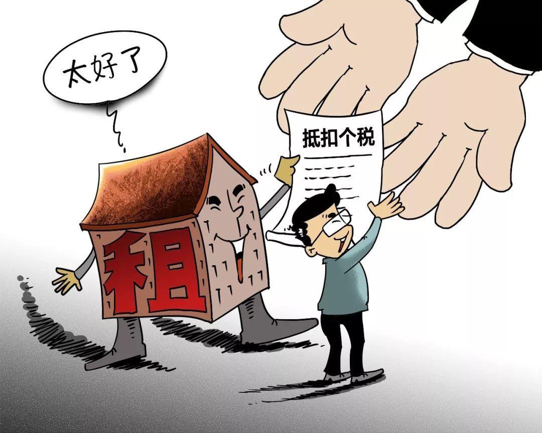 抵扣丨租客纠结了?房租关注个税,房东慌了?实语言cg入门教程图片