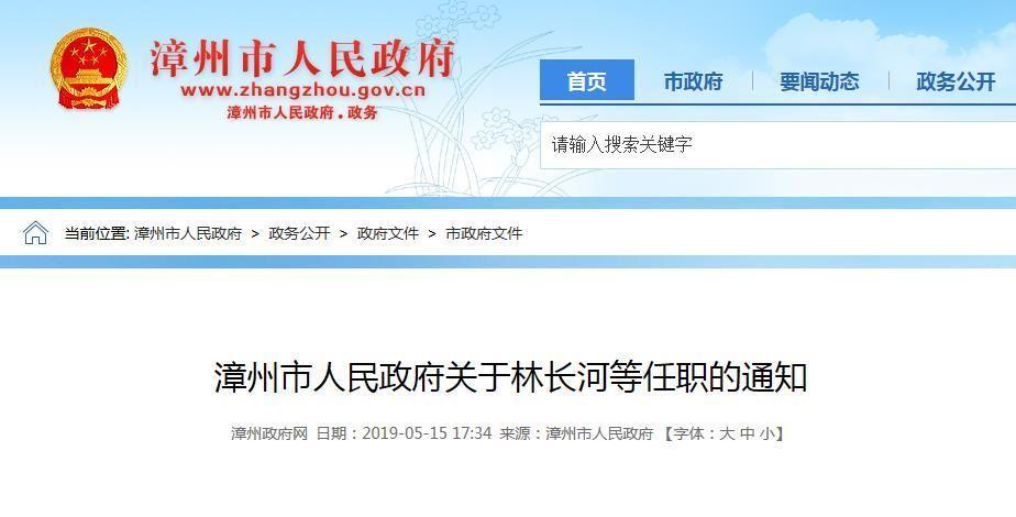 福建三地公示、任免一批领导干部 涉及南平、