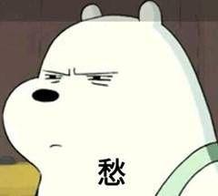 表情|《熊熊三贱客》三只裸熊老婆表情老婆猫咪表情包图片