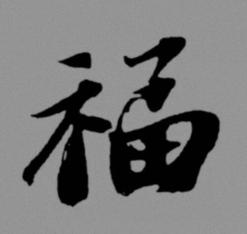 读完此文领略中国古今书家福字书法之余,集齐五福简直是小菜一碟