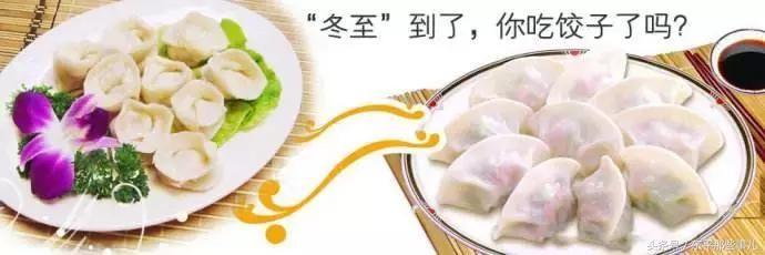 立冬吃饺子