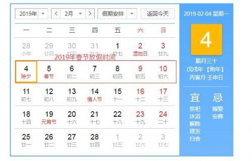 2019民政局放假调休安排时间表
