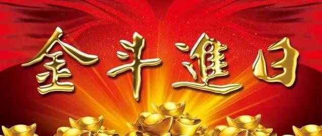 农历春节后喜迎佳缘的生肖